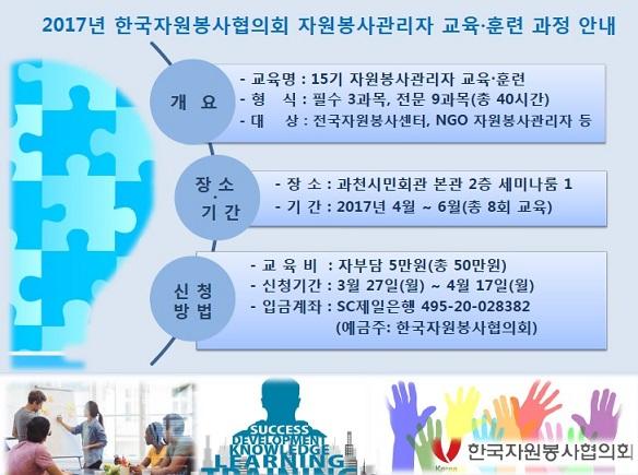 2017년 자원봉사관리자 교육훈련 과정_안내.jpg