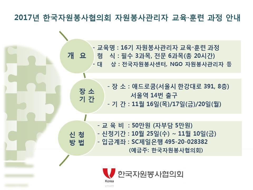 홍보배너_16기.jpg