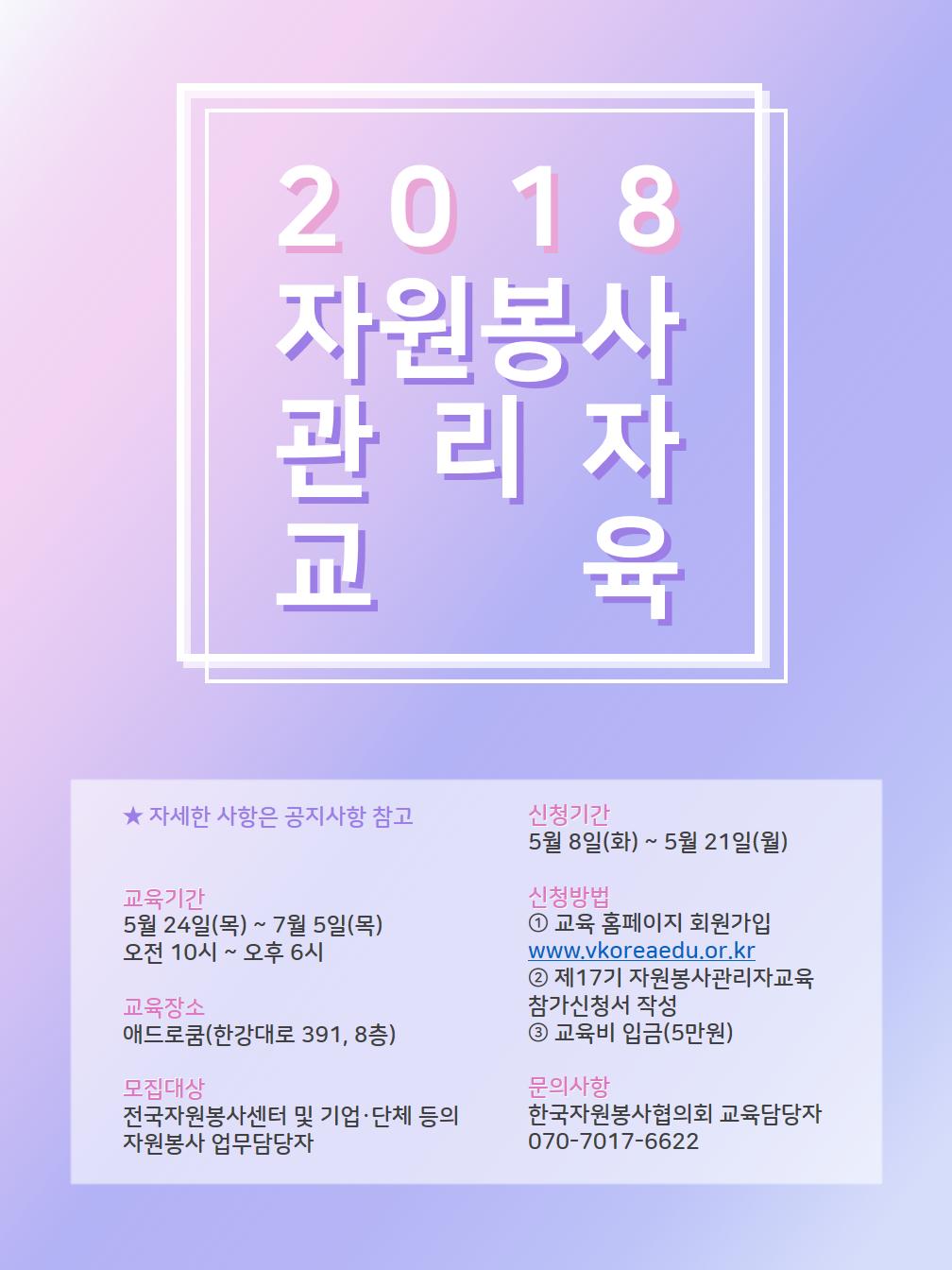 교육 웹포스터(온라인 홍보용)_최종.png