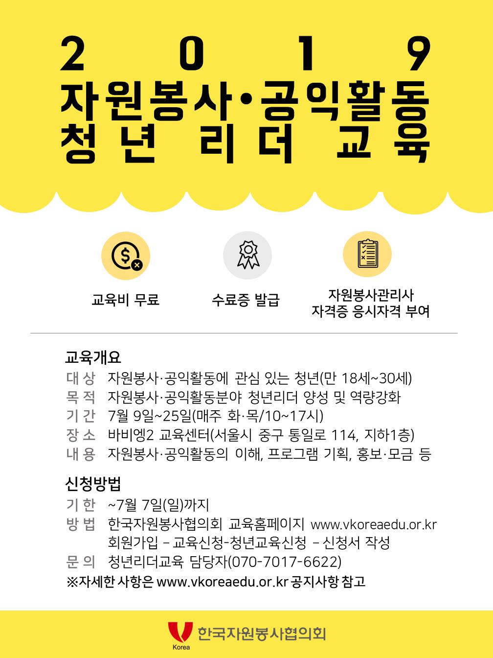 붙임2. 2019 자원봉사·공익활동 청년리더교육 포스터.png