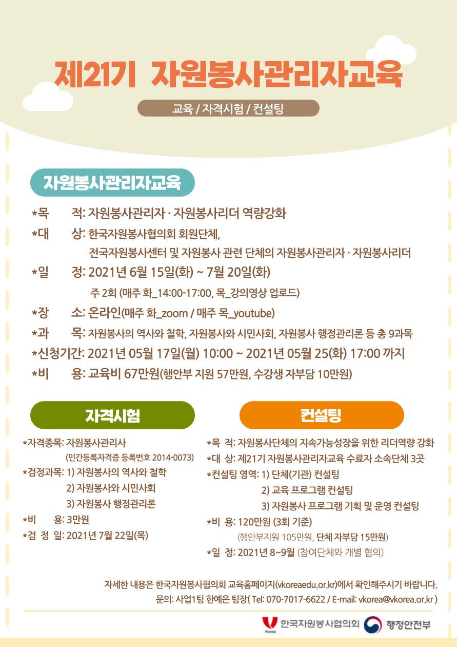 제21기-자원봉사관리자교육-포스터-최종.jpg